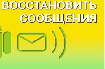 Логотип восстановления
