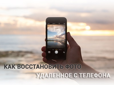 Восстановление фото на телефоне