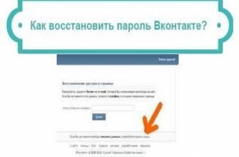 Как восстановить страницу в Контакте
