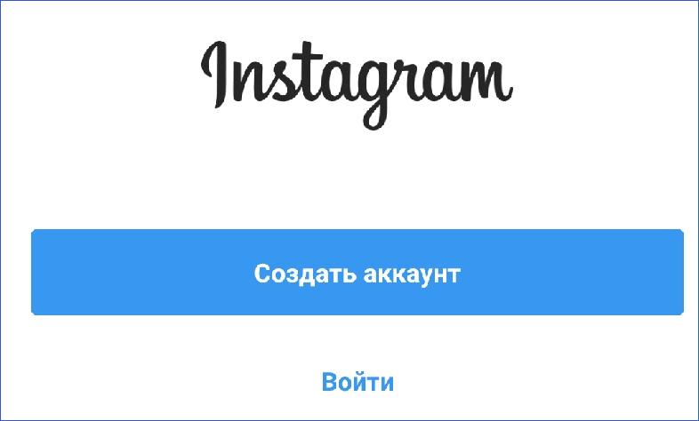 Vhod-v-akkaunt-Instagram-1.png