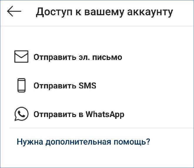 Sposoby-vosstanovleniya-Instagram-2.png