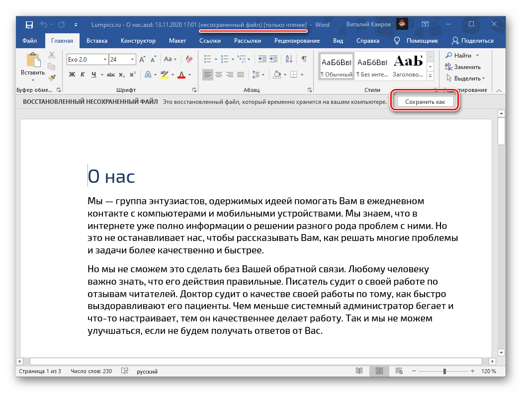 sohranit-ranee-nesohranennyj-dokument-v-tekstovom-redaktore-microsoft-word.png