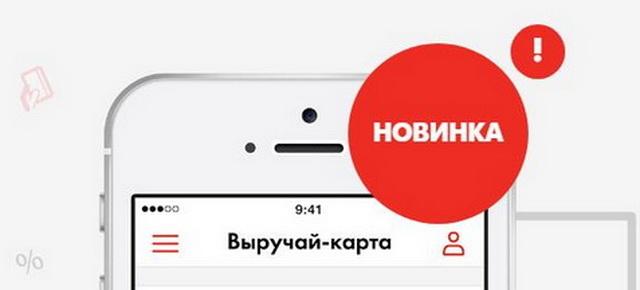 mobilnoe-prilozhenie-pyaterochka.jpg